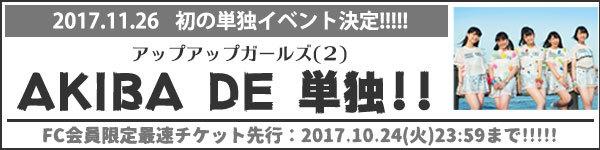 チケット:AKIBA DE 単独!!