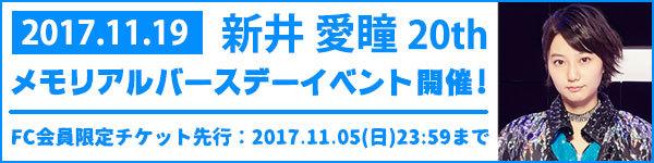 新井 愛瞳 20thメモリアルバースデーイベント