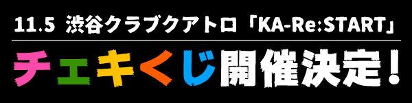 「KA-Re:START」チェキくじ