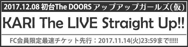 チケット:アップアップガールズ(仮) KARI The LIVE Straight Up!!