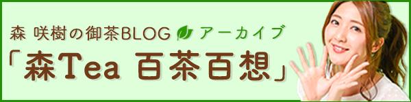 森咲樹の御茶BLOG「森tea 百茶百想」アーカイブ