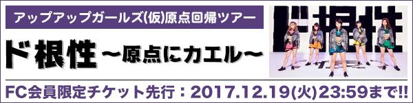 チケット:アップアップガールズ(仮)原点回帰ツアー ド根性〜原点にカエル〜