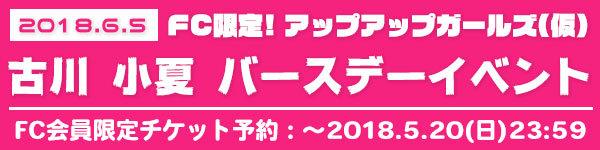 TICKET:古川 小夏 バースデーイベント