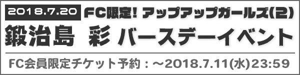 チケット:鍛治島 彩 バースデーイベント