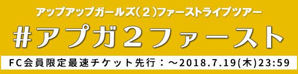 チケット:#アプガ2ファースト