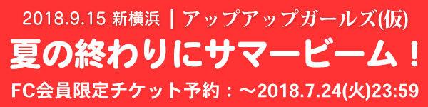 チケット:アップアップガールズ(仮) 夏の終わりにサマービーム!