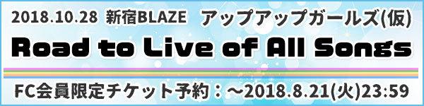 チケット:アップアップガールズ(仮) ~Road to Live of All Songs~