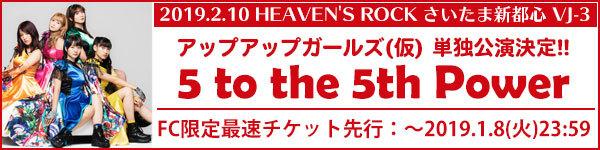 チケット:アップアップガールズ(仮) 5 to the 5th Power