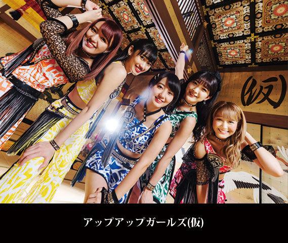 TOP [2019.02.07:アップアップガールズ(仮)]