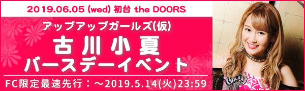 TICKET:アップアップガールズ(仮) 古川 小夏 バースデーイベント 初台 the DOORS