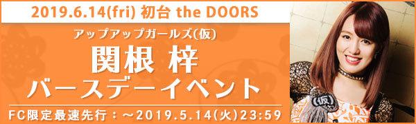 TICKET:アップアップガールズ(仮) 関根 梓 バースデーイベント 初台 the DOORS