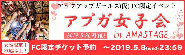 チケット:アップアップガールズ(仮)「アプガ女子会」