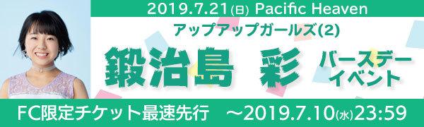 チケット:アップアップガールズ(2) 鍛治島彩バースデーイベント