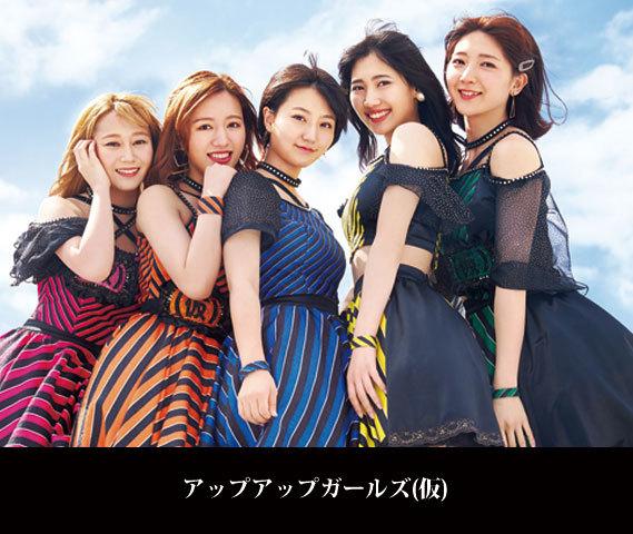 TOP [2019.08.01:アップアップガールズ(仮)]