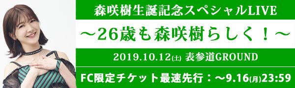 チケット:森咲樹 生誕スペシャルLIVE