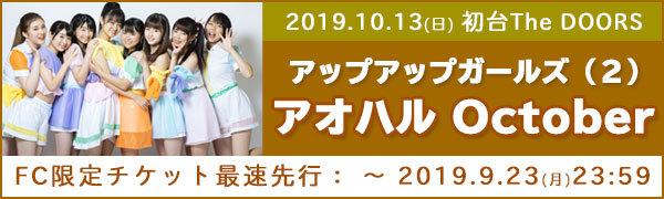 チケット:アップアップガールズ(2) アオハル October