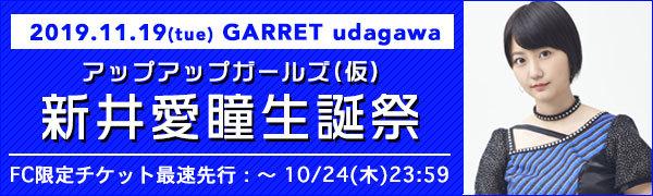 チケット:新井愛瞳生誕祭