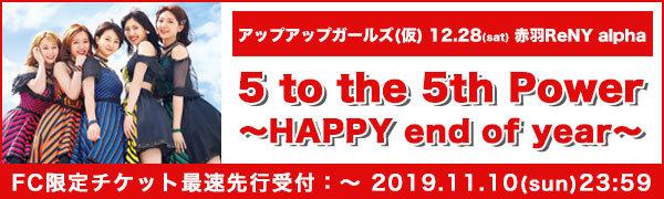 チケット:アップアップガールズ(仮) 5 to the 5th Power ~HAPPY end of year~