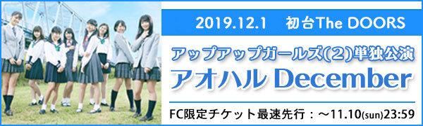 チケット:アップアップガールズ(2) アオハル December