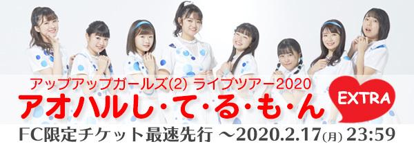 チケット:アップアップガールズ(2)ライブツアー2020 アオハルし・て・る・も・ん EXTRA