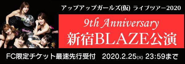 チケット:アップアップガールズ(仮)ライブ2020 9th Anniversary 新宿BLAZE公演