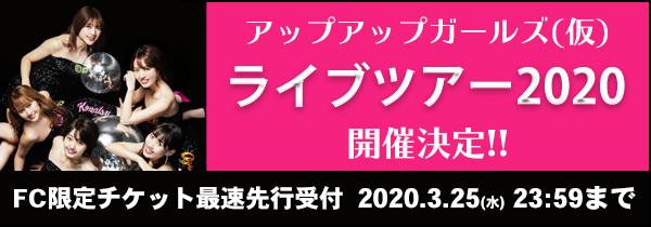 チケット:アップアップガールズ(仮) ライブツアー2020