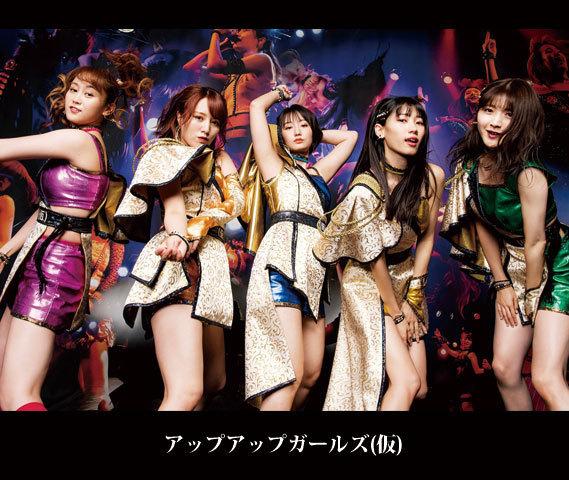 TOP [2020.10.25:アップアップガールズ(仮)]