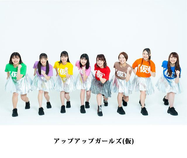 TOP [2021.01.01:アップアップガールズ(仮)]