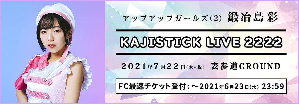 鍛治島彩 KAJISTICK LIVE 2222