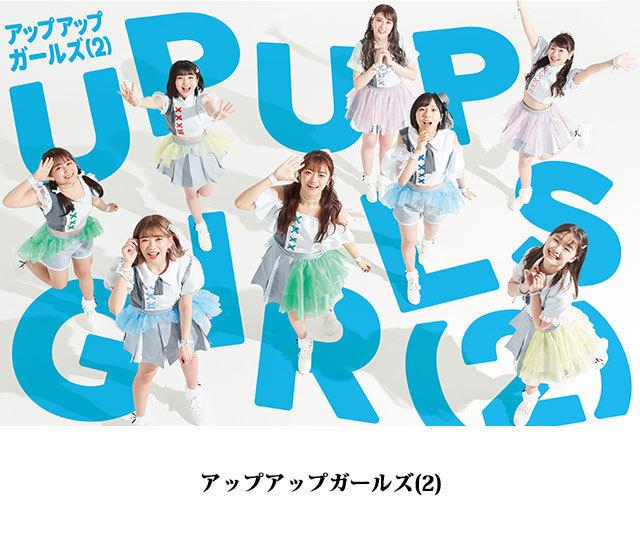 TOP [2021.07.15:アップアップガールズ(2)]