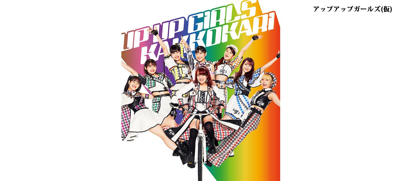 TOP [2021.07.17:アップアップガールズ(仮)]