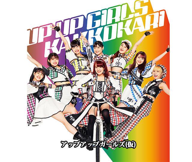 TOP [2021.07.16:アップアップガールズ(仮)]