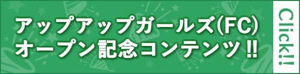 FCオープン記念コンテンツ