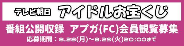 テレビ朝日「アイドルお宝くじ」観覧募集